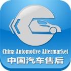 中国汽车售后 icon