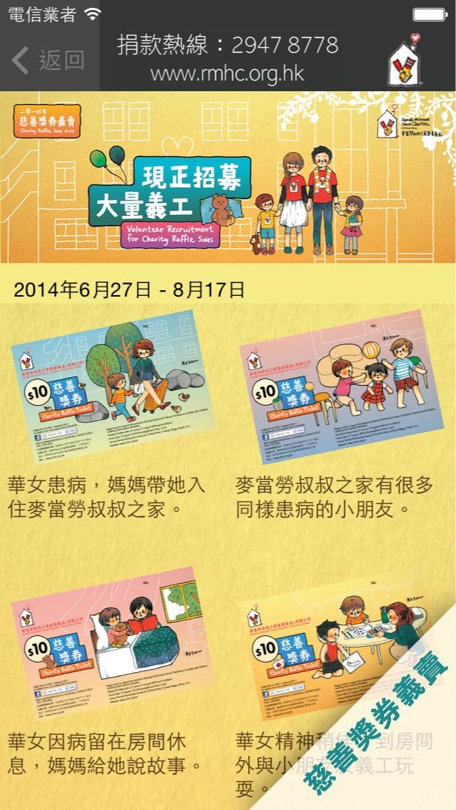 Ronald McDonald House Charities of Hong Kong Screenshot