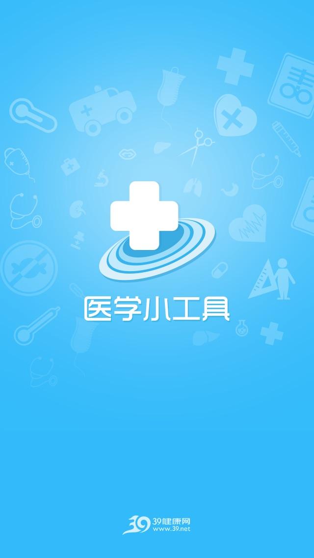 医学小工具-最智能的血压、热量、体重指数测量助手 Screenshot