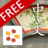 My Chinese Library: Mandarin Phrase Books - iPhoneアプリ