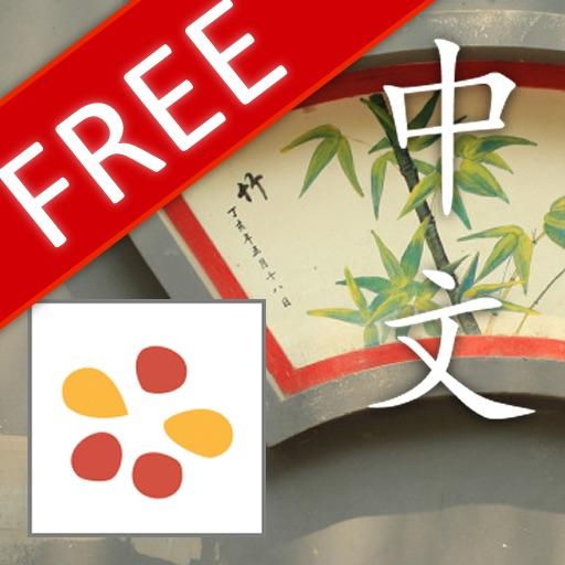 My Chinese Library: Mandarin Phrase Books