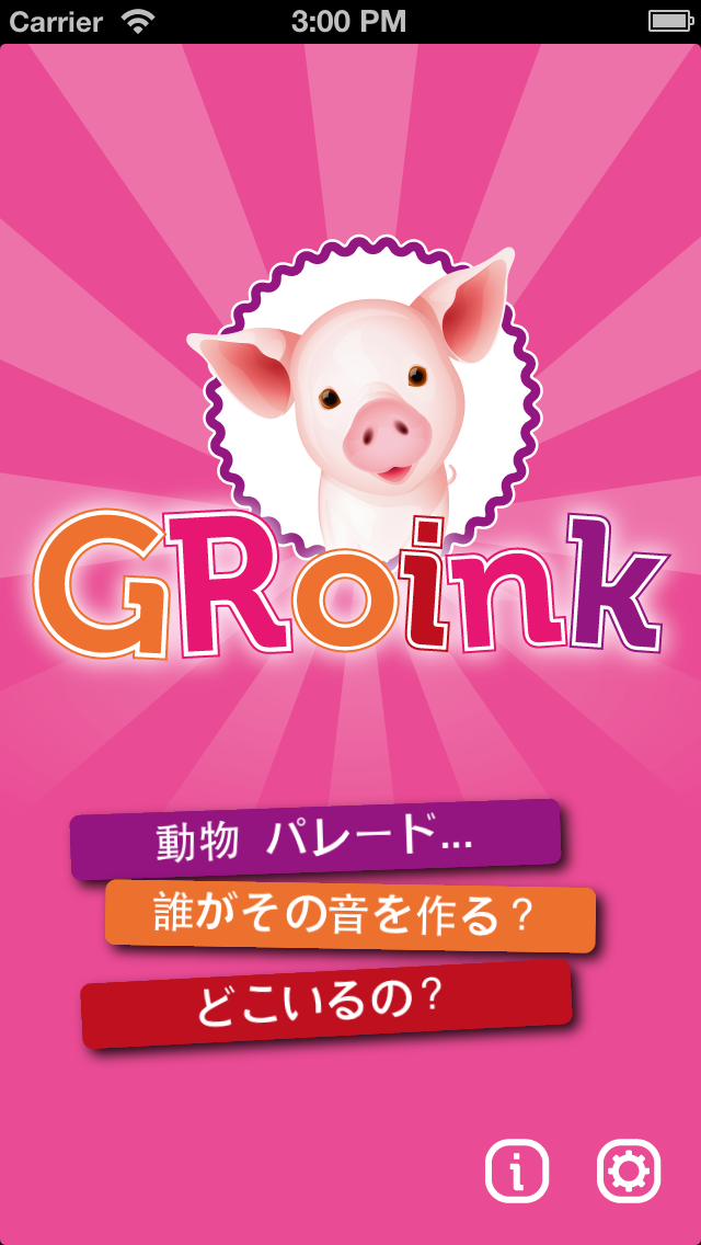 GRoink, GRoink: 動物の鳴き声で遊ぼう!のおすすめ画像1