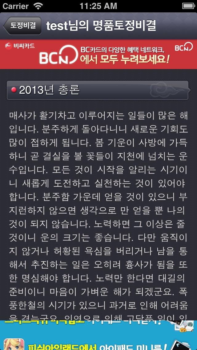 2013 명품 토정비결 - 정통 최신판 for Windows