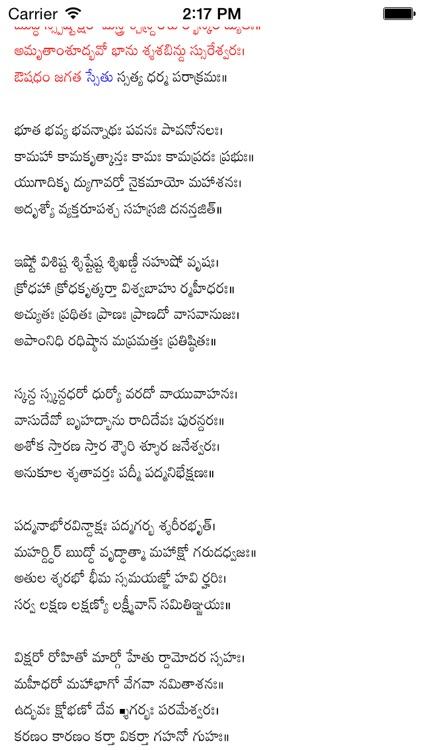 Vishnu Sahasranamam