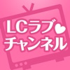 LCラブチャンネル