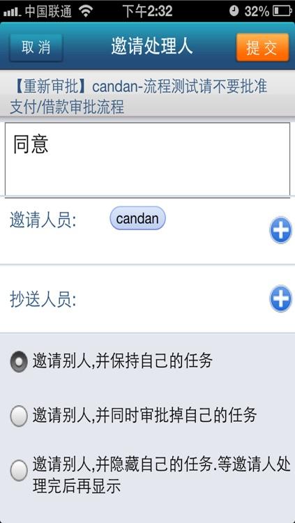 南华协同办公 screenshot-3