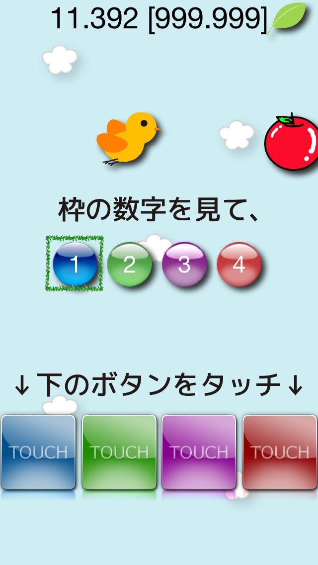 サクッと遊べる早押し・連打ゲーム パタパタとり 完全無料 簡単シンプル数字タッチで脳トレ・記憶力・頭の体操紹介画像2