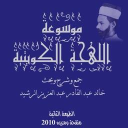 موسوعة اللهجة الكويتية نسخة تجريبية