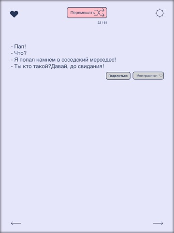 Анекдоткин - приколы, шутки, розыгрыши и смех! Скриншоты5