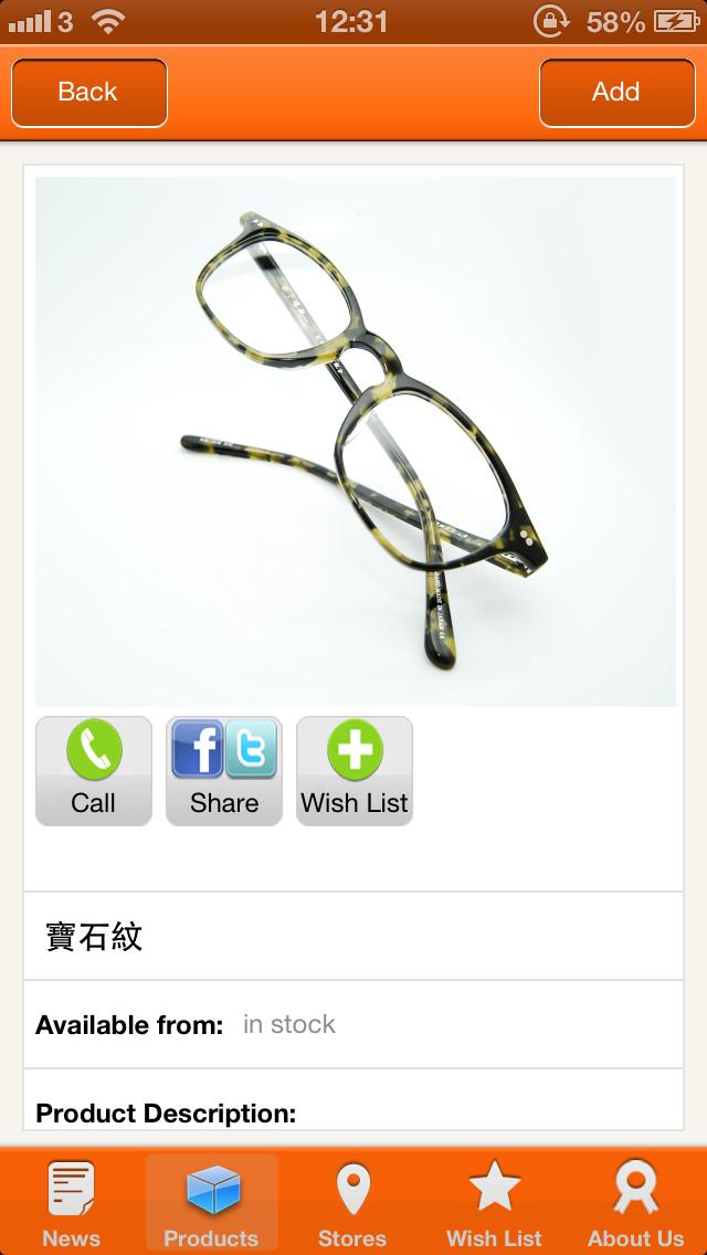 愛視美眼鏡屏幕截圖3