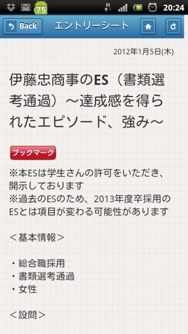 就活の真実2016 (就活/面接/エントリーシート/就職活動/インターン)のおすすめ画像2