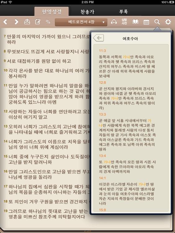 아가페성경찬송HD (개역개정+쉬운성경+한영성경+새찬송가) screenshot-3