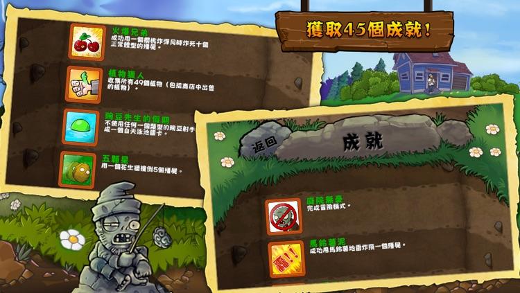 植物大戰殭屍 screenshot-4