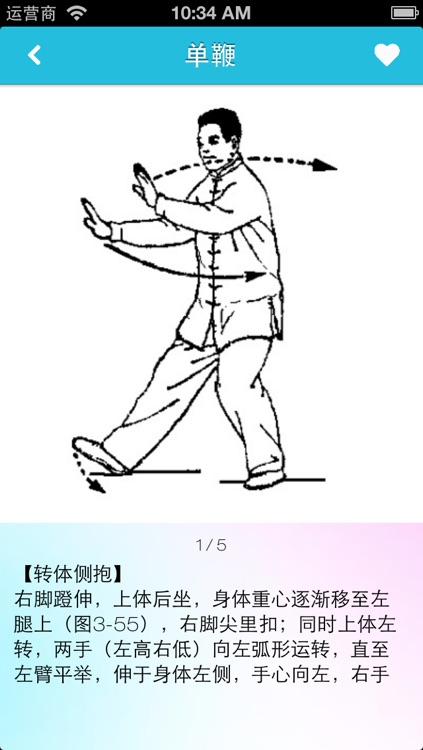 太极拳24式