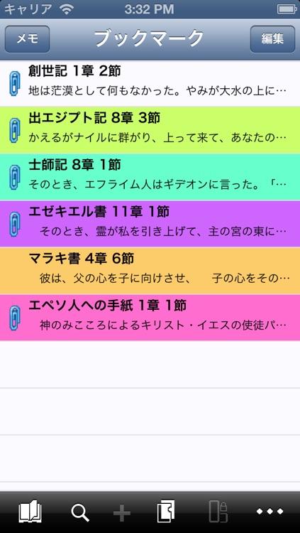 新改訳聖書 screenshot-4