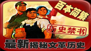 曆史禁書-揭秘文革真相[百本簡繁] screenshot one