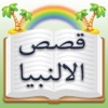 Stories of Holy Prophets in Urdu : قصص الالنبیا