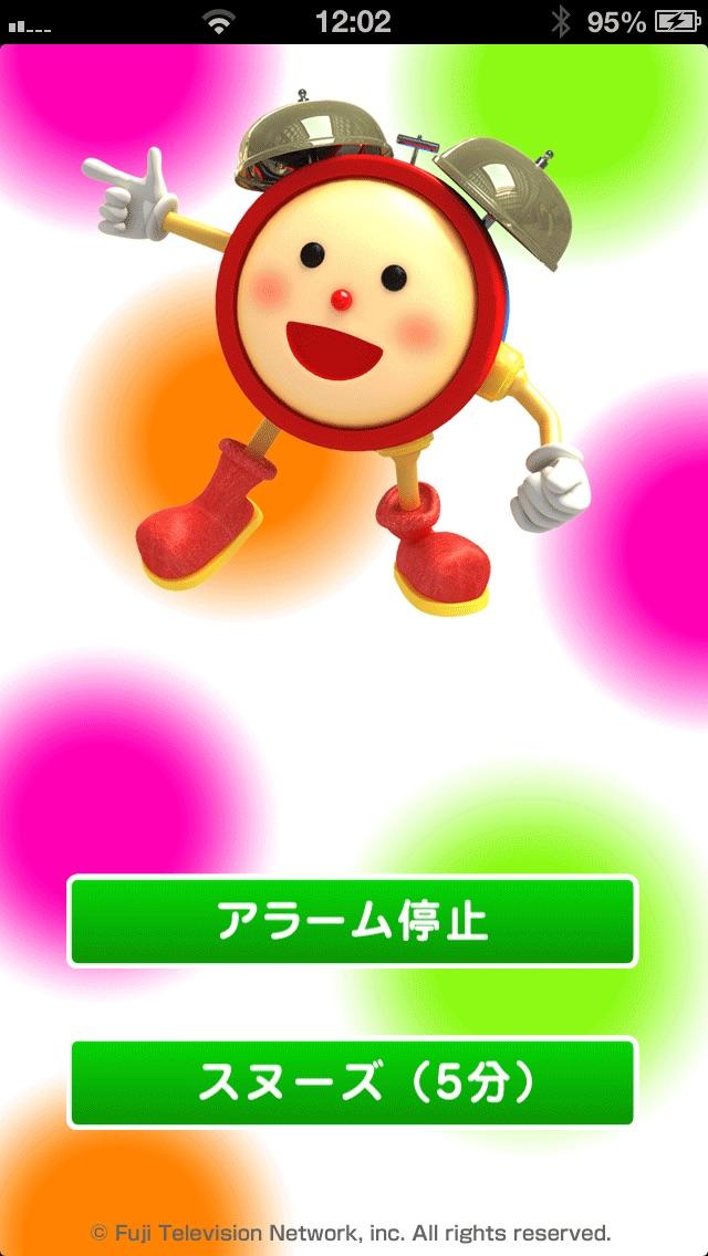 めざましアプリのスクリーンショット2