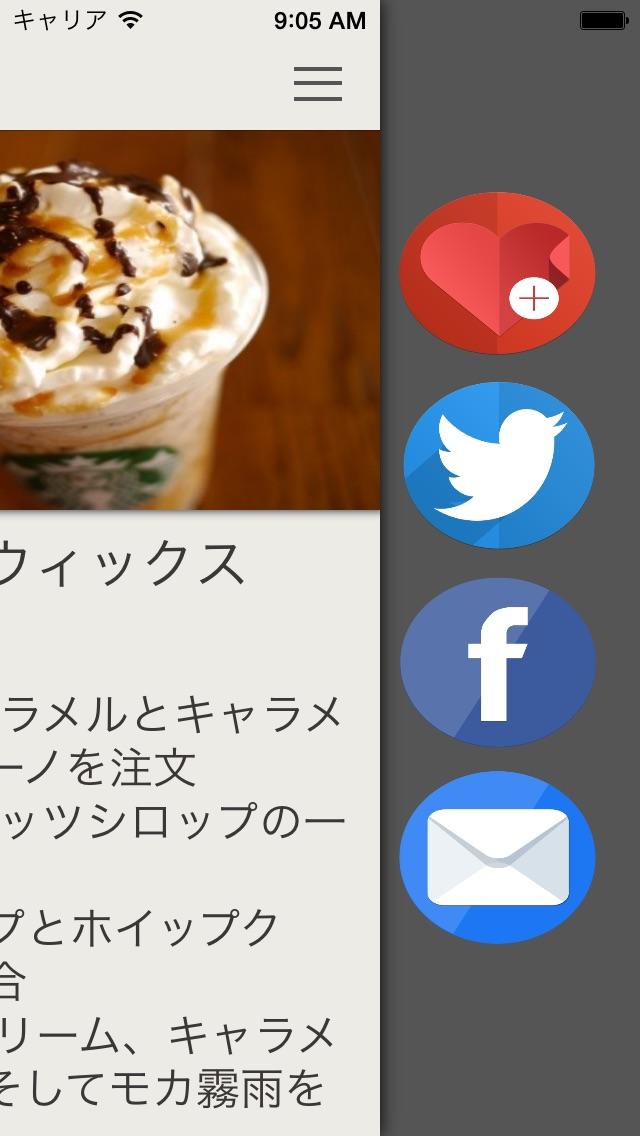 スターバックスのシークレットメニュー screenshot1