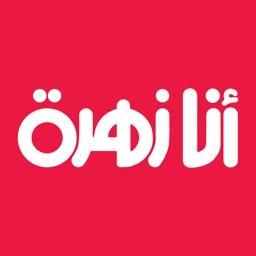 أنا زهرة: أخبار للمرأة العربية المميزة - anaZahra