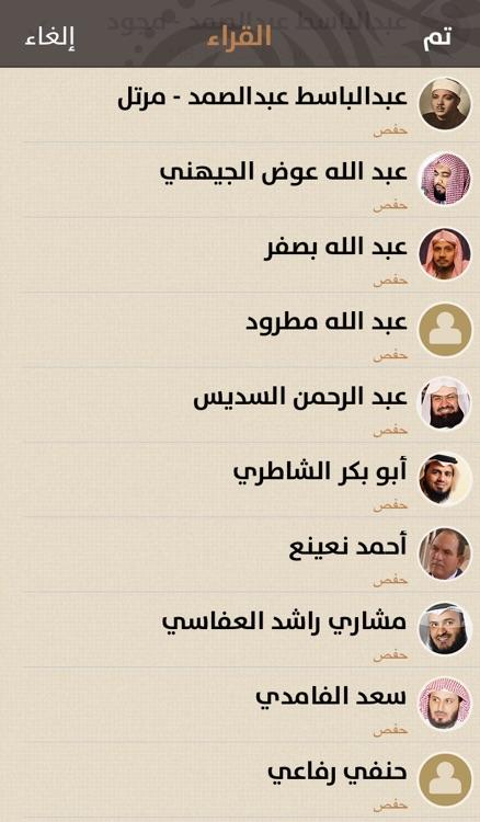 iPhoneIslam Mus'haf - مصحف آي-فون إسلام screenshot-4