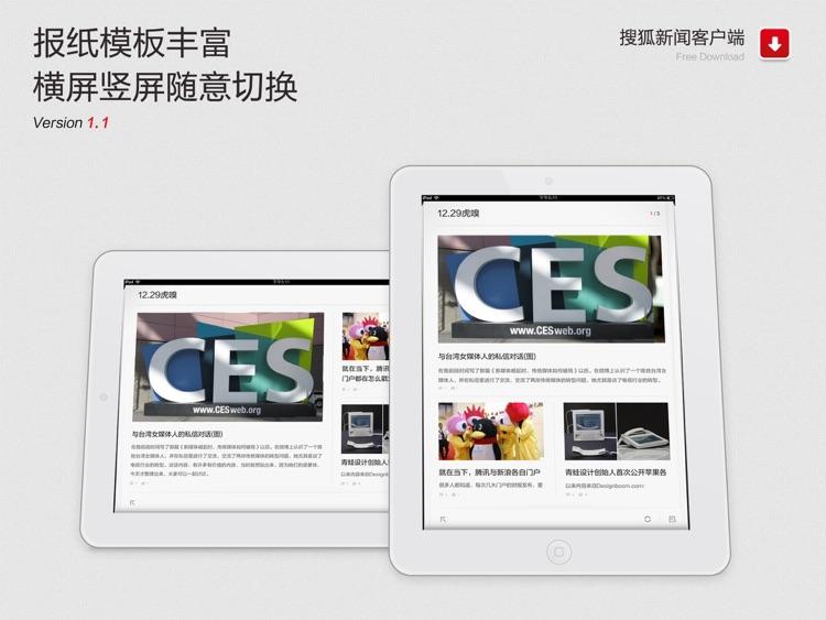 搜狐新闻 screenshot-4