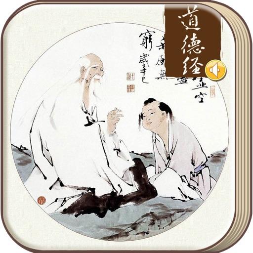 国学经典之道德经(有声字幕)