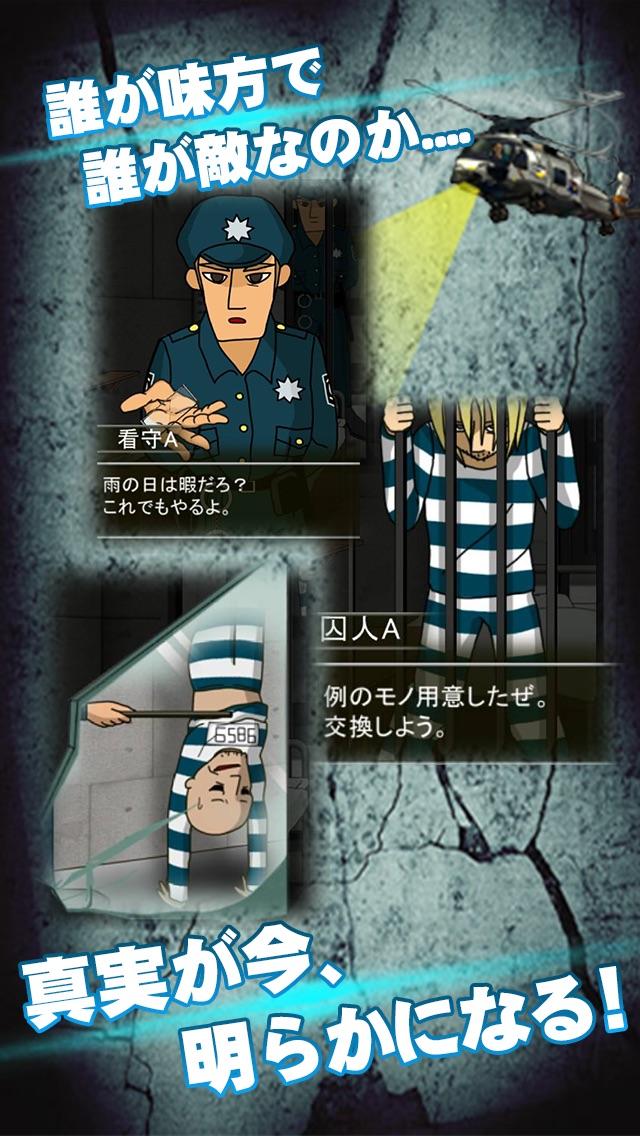 脱出ゲーム 監獄からの脱出紹介画像4