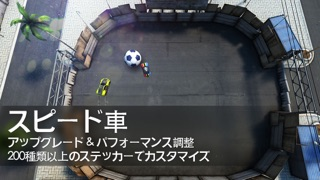 Soccer Rally 2: World Championshipのおすすめ画像3