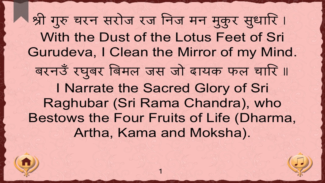 Hanuman Chalisa with Read Along and Audio in Hindi and English. Translation and meaning of each line. Screenshot