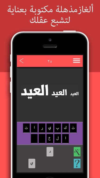 كوكتيل الألغاز - أكبر لعبة ألغاز عربية screenshot-3