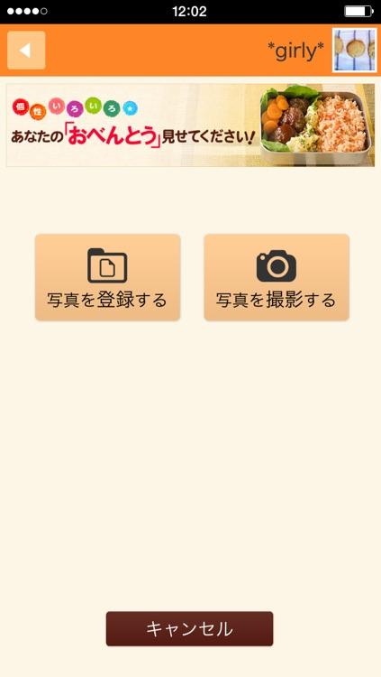 オレンジページnet投稿アプリ