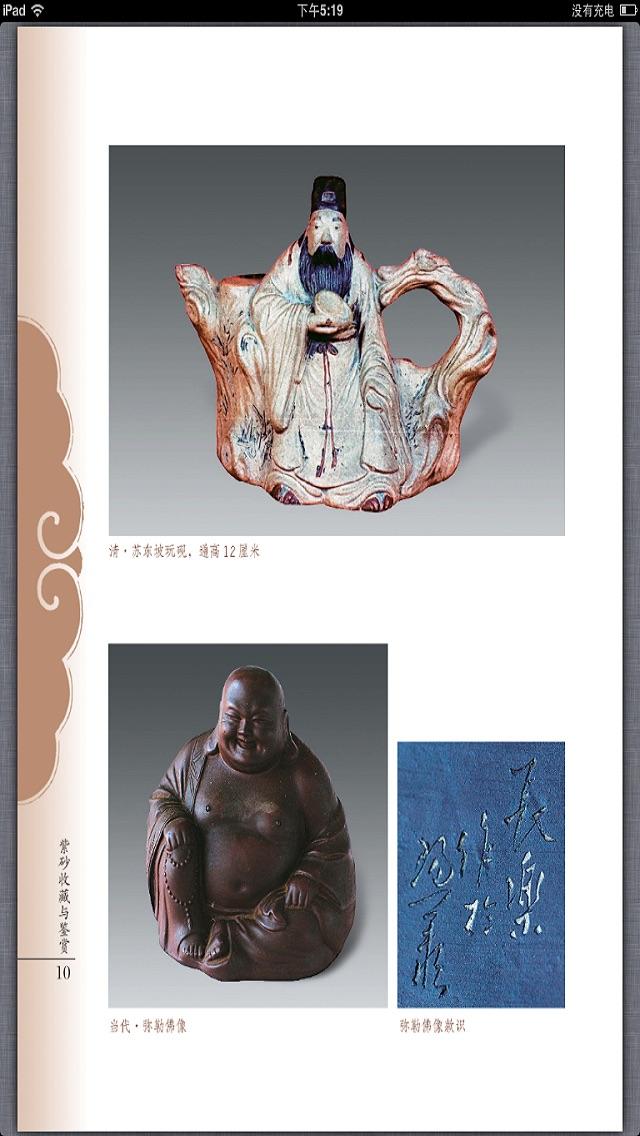 紫砂壺 收藏 與 鑒賞[權威版] Скриншоты3
