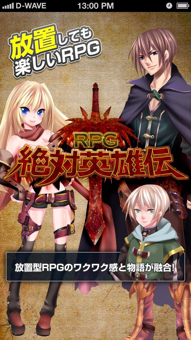 RPG絶対英雄伝紹介画像1