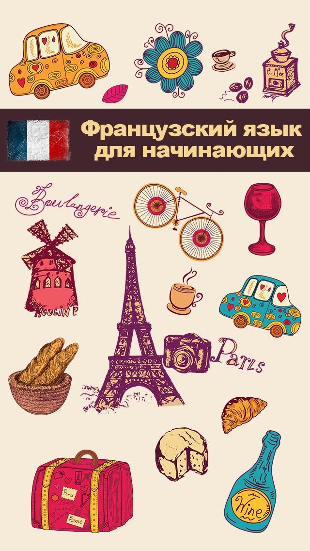 Screenshot #1 pour Французский язык для начинающих