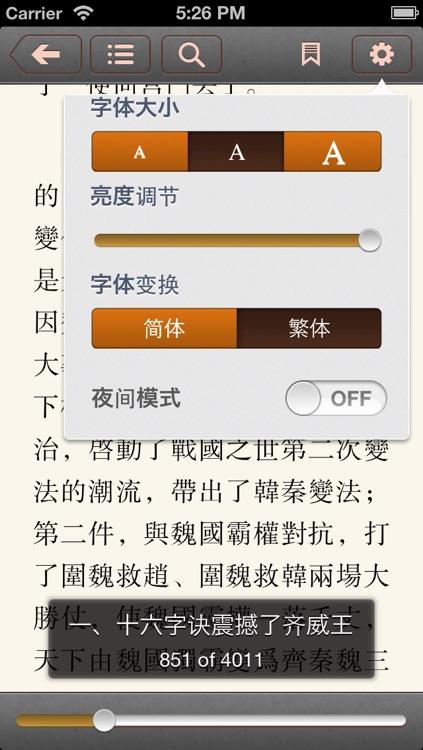 大秦帝国珍藏版 screenshot-3