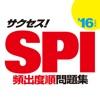 2016年度版 サクセス!SPI 頻出度順問題集