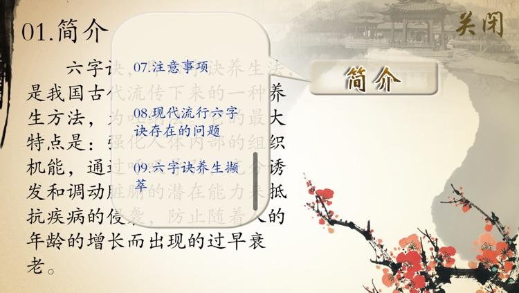 六字诀赏学-武术名家讲解示范 screenshot-4