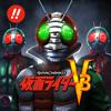 ぱちんこ仮面ライダーV3 アプリ