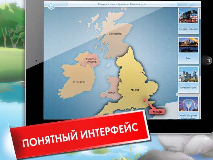1000 лучших мест Земли HD screenshot-3