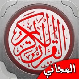 القران الكريم بصوت الشيخ ماهر المعيقلي