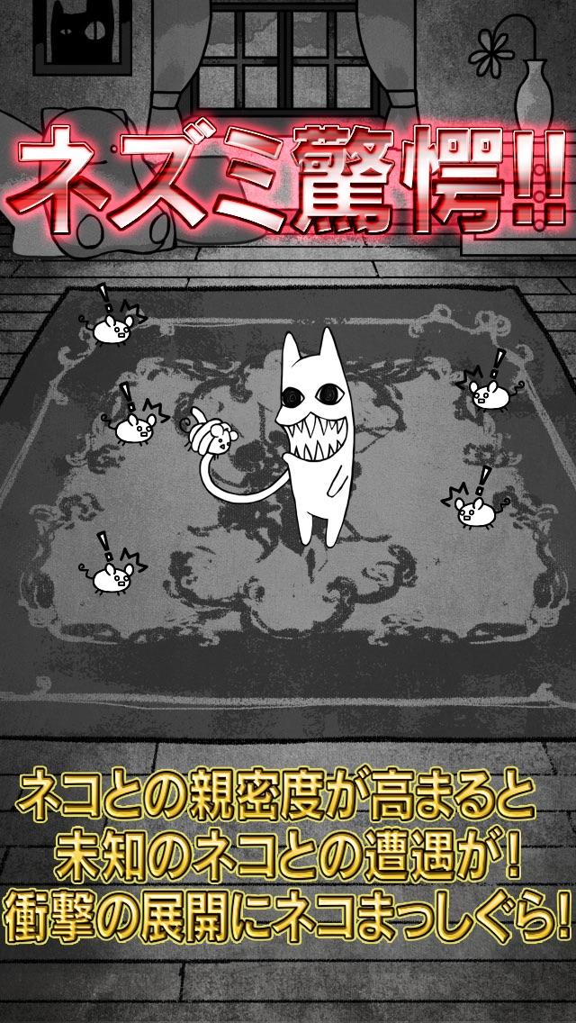 にゃんこハザード 〜とあるネコの観察日記〜スクリーンショット3