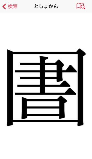 超漢字検索Pro-17万字から部品で検索のおすすめ画像5