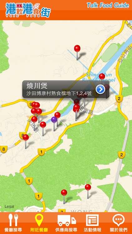 港飲港食街 Talk Food Guide screenshot-3