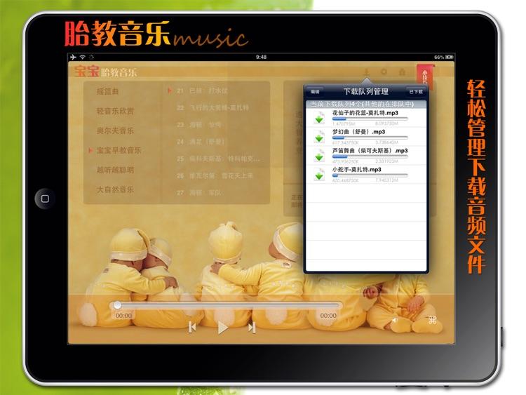 胎教音乐盒 HD - 经典胎教音乐摇篮曲大全 screenshot-3