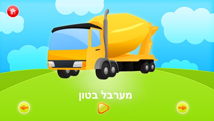 Trucks Flashcards Free  - Things That Go Preschool and Kindergarten Educational Sight Words and Sounds Adventure Game for Toddler Boys and Girls Kids Explorers screenshot-4