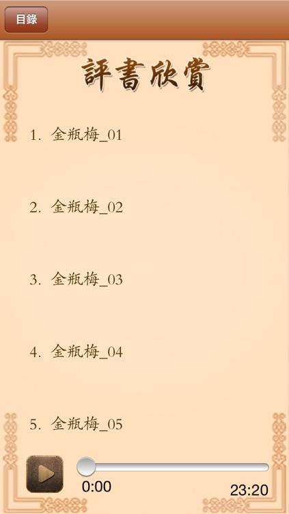 金瓶梅評書-Golden Lotus screenshot-4