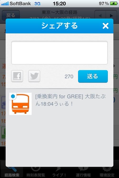 乗換案内 for GREE