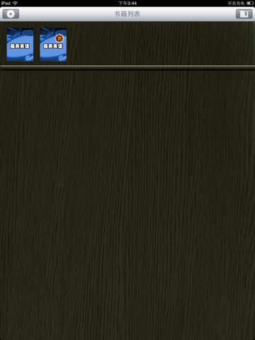 Screenshot #5 pour 商務 必學 英語 900句