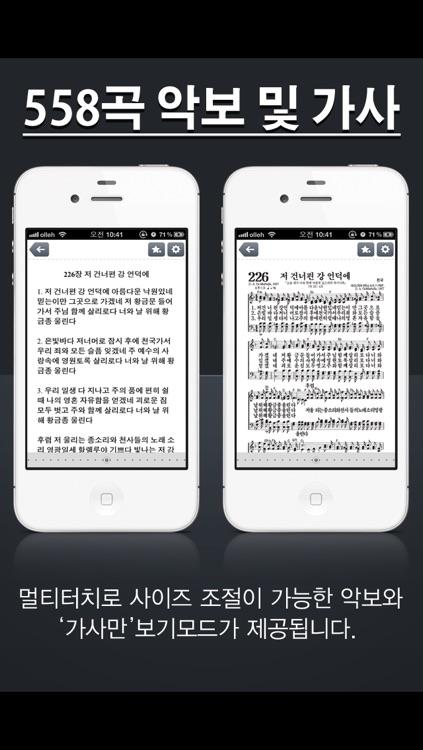 찬송가 558곡 (악보/가사)